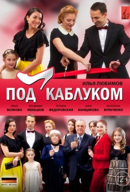 Постер фильма Под каблуком (2014)