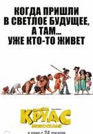 Семейка Крудс: Новоселье (2020)