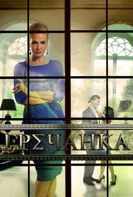 Постер фильма Гречанка (2014)