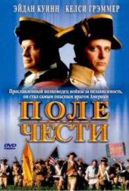 Постер фильма Поле чести (2003)
