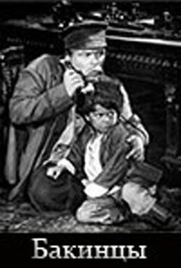 Постер фильма Бакинцы (1938)