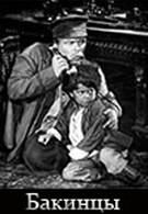 Бакинцы (1938)