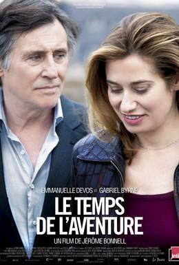 Постер фильма Время приключений (2013)