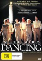 Танцы у маяка (1997)