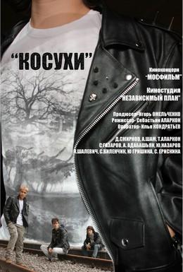 Постер фильма Косухи (2013)