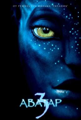 Постер фильма Аватар 3 (2021)
