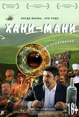 Постер фильма Хани мани (2015)