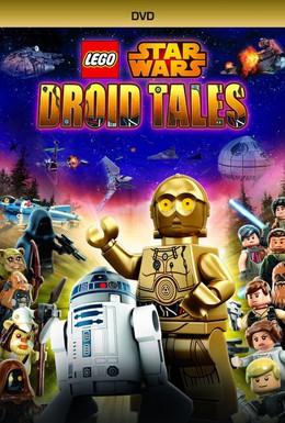 Постер фильма ЛЕГО Звездные войны: Истории дроидов (2015)