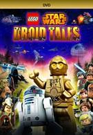 ЛЕГО Звездные войны: Истории дроидов (2015)