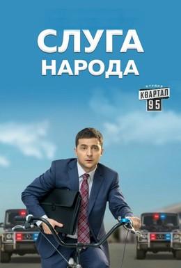 Постер фильма Слуга народа (2015)