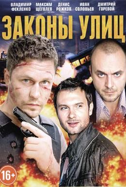 Постер фильма Законы улиц (2014)