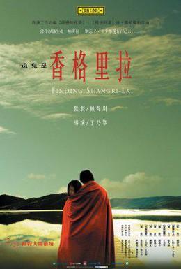 Постер фильма В поисках Шангри-Ла (2007)