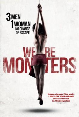 Постер фильма Мы уроды (2015)