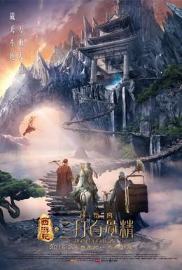 Постер фильма Царь обезьян: Начало легенды (2016)
