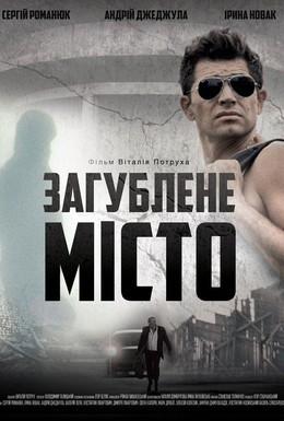 Постер фильма Затерянный город (2015)