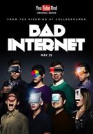 Ужасы интернета (2016)