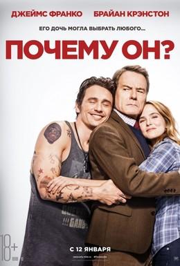 Постер фильма Почему он? (2016)