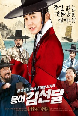 Постер фильма Ким Сон-даль (2016)