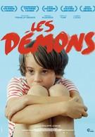 Демоны (2015)