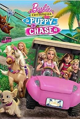 Постер фильма Барби и её сестры в погоне за щенками (2016)