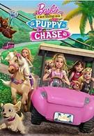 Барби и её сестры в погоне за щенками (2016)