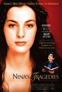 Постер фильма Трагедии Нины (2003)