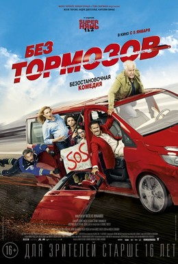 Постер фильма Без тормозов (2016)