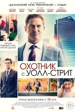Постер фильма Охотник с Уолл-стрит (2016)