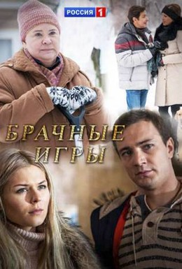 Постер фильма Брачные игры (2017)