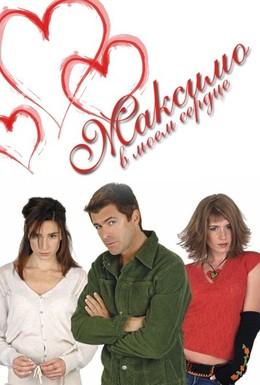 Постер фильма Максимо в моем сердце (2002)