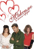 Максимо в моем сердце (2002)