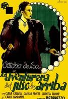 Авантюристка с верхнего этажа (1941)