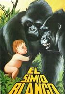 Тарзан – царь обезьян (1977)