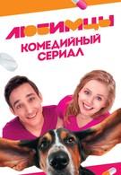 Любимцы (2017)