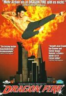 Драконов огонь (1993)