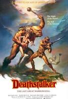 Ловчий смерти (1983)