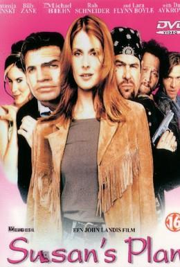 Постер фильма Коварный план Сюзан (1998)
