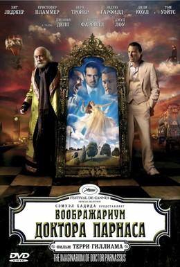 Постер фильма Воображариум доктора Парнасса (2009)