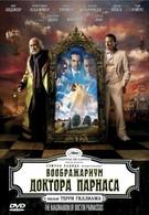 Воображариум доктора Парнасса (2009)