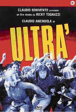 Постер фильма Ультра (1991)