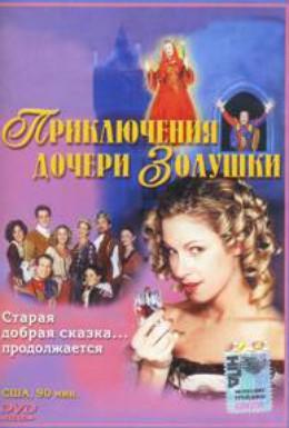 Постер фильма Приключения дочери Золушки (2000)