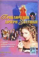 Приключения дочери Золушки (2000)