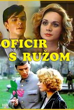 Постер фильма Офицер с розой (1987)