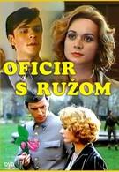 Офицер с розой (1987)