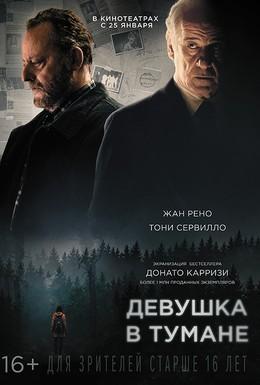Постер фильма Девушка в тумане (2017)