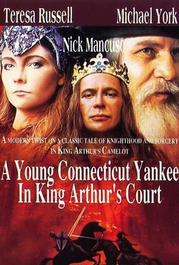 Постер фильма Приключения янки при дворе короля Артура (1995)