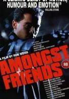 Среди друзей (1993)