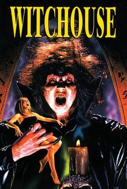 Постер фильма Дом ведьм (1999)