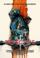 Дефективные (2017)