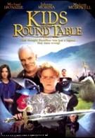Меч короля Артура (1995)